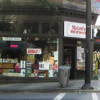 Thumbnail image for Indie Bookstores: Vancouver