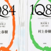 Thumbnail image for 1Q84